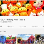 YouTuber【タキロン】って何者?ヒカキン級の登録者数や再生回数!