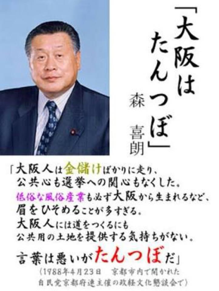 子供 森 喜朗 森喜朗氏、繰り返される問題発言「子どもを1人もつくらない女性が…」で過去にも批判(BuzzFeed Japan)