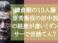 2022年NHK大河「鎌倉殿の13人」藤原秀衡役の田中泯の経歴が凄い!ダンサーで世捨て人?