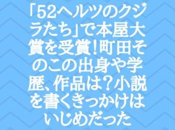 「52ヘルツのクジラたち」で本屋大賞を受賞!町田そのこの出身や学歴、作品は?小説を書くきっかけはいじめだった