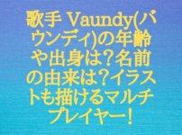 歌手 Vaundy(バウンディ)の年齢や出身は?名前の由来は?イラストも描けるマルチプレイヤー!