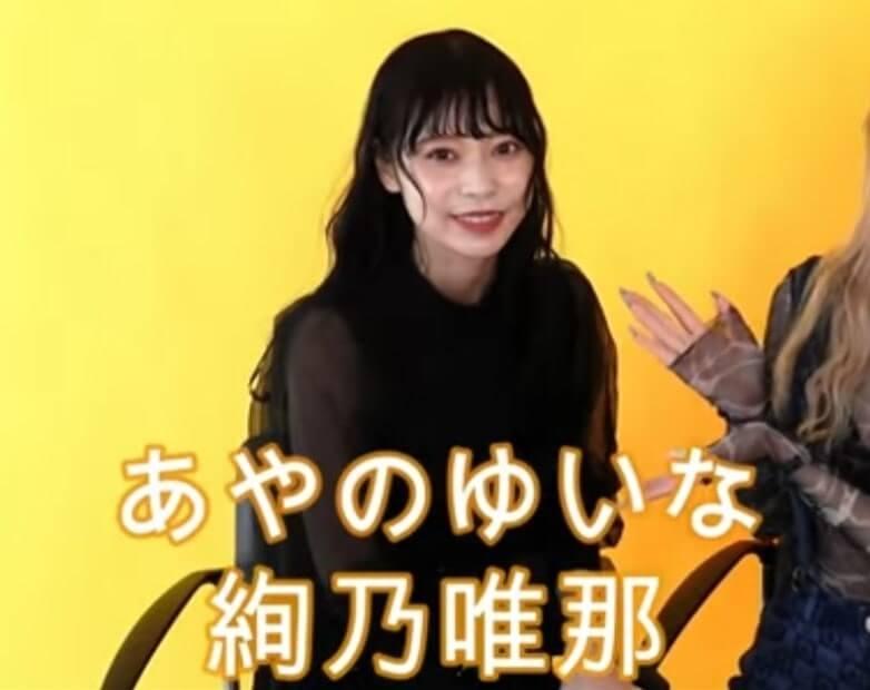 【TicToker】絢乃唯那のすっぴんは可愛い?①