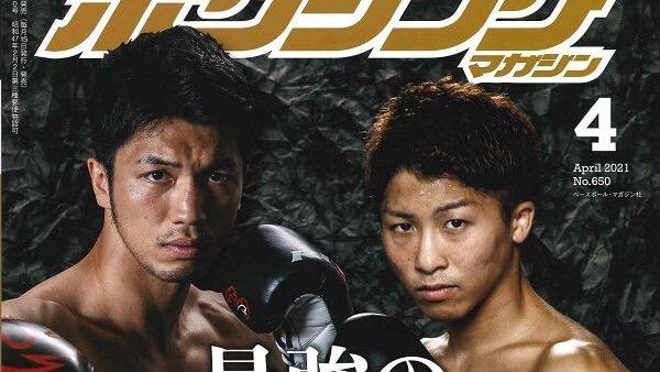 那須川天心選手の所属のボクシングジムは帝拳ジム?大橋ジム?