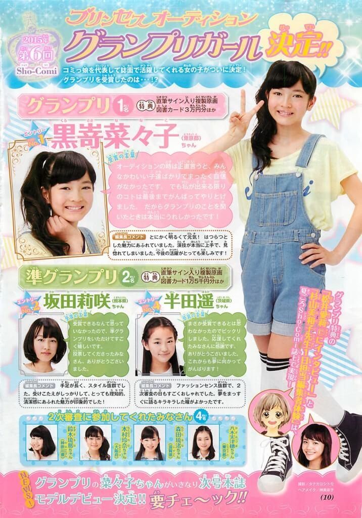 黒嵜菜々子はSho-Comiのオーディションでグランプリ受賞!