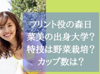 ゼンカイジャーフリント役の森日菜美の出身大学?特技は野菜栽培?カップ数は?【画像】