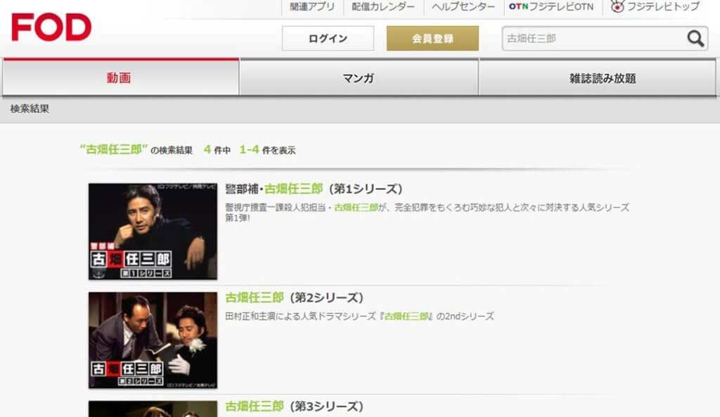 古畑任三郎シリーズの動画を視聴できる配信サービスは?
