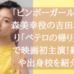 「ビンボーガール」井森美幸役で話題の吉田あかりが「ペテロの帰り道」で映画初主演!経歴や出身校を紹介!