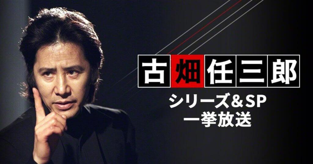 田村正和心不全により77歳で死去!新作古畑任三郎はもう見れない?どこで視聴できる?