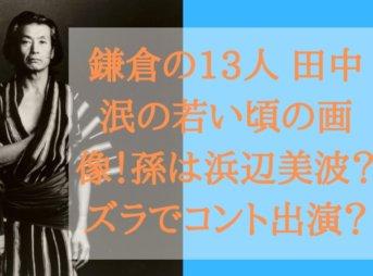 鎌倉の13人 藤原秀衡役田中泯の若い頃の画像!孫は浜辺美波?ズラかぶってコント出演?