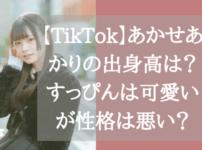 【TikTok】あかせあかりの出身高校は?すっぴんはとても可愛いが性格は悪い?過去に炎上!