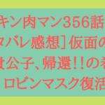 [キン肉マン356話ネタバレ感想]仮面の貴公子、帰還!!の巻│ロビンマスク復活!