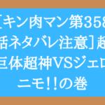 [キン肉マン第358話ネタバレ注意]超巨体超神VSジェロニモ!!の巻